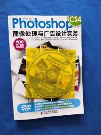 Photoshop CS4图像处理与广告设计实务 (有盘)