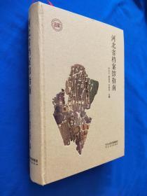 河北省档案馆指南   书角有磕碰痕迹如图所示实物拍照