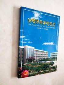 汾阳师范学校校史1950年——2000年