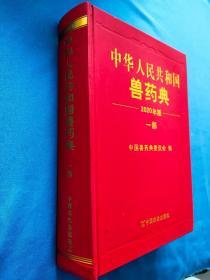 中华人民共和国兽药典 (2020年版)一部   封底有伤  品相如图所示实物拍照
