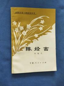 回族历史人物故事丛书:陈经畲