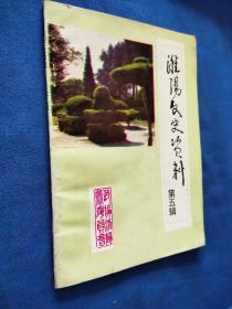 淮阳文史资料  第五辑