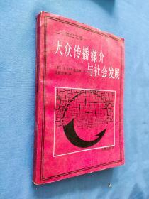 二十世纪文库: 大众传播媒介与社会发展