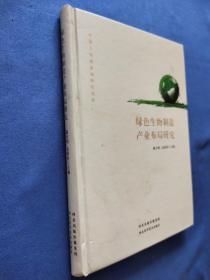绿色生物制造产业布局研究