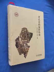 河北省档案馆指南  品相如图所示实物拍照
