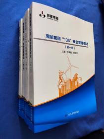 晋能集团136安全管理模式 (全四册)