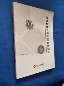 湘西竹编艺术产品创新设计  书受潮有水印页面不平