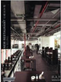 新北京餐厅 徐佳兆  著 辽宁科学技术出版社 9787538141771