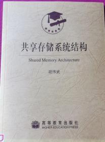 共享存储系统结构 胡伟武  编著 高等教育出版社 9787040098495