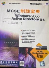 MCSE 制胜宝典 [美]Jill Spealman 著;陈文杰 译 陈文杰 清华大学出版社 9787302040408