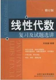 线性代数复习及试题选讲 吴振奎著 北京工业大学出版社 9787563914999