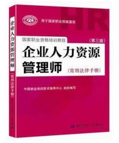 企业管理师(常用法律手册)(第三版)(权威、指定教材,新版上市!) 中国就业培训技术指导中心 中国劳动社会保障出版社 9787516709689