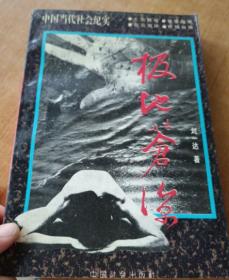 极地苍凉 刘一达  著 中国社会出版社 9787800886195