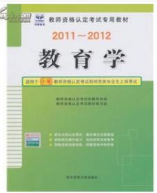 教育学 2011-2012 小学 蒋长好 主编 华中师范大学出版社 9787562237129
