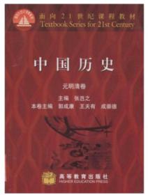 中国历史(元明清卷)张岂之 高等教育出版社 9787040095128