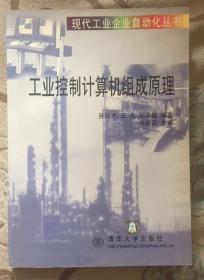 工业控制计算机组成原理 孙廷才、王杰  著;孙中健  编 清华大学出版社 9787302041900