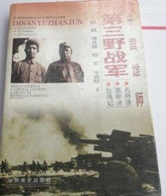 中国雄师 第三野战军 张斌 中共党史出版社 9787800239687