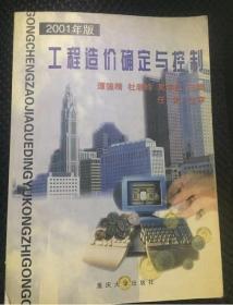 工程造价确定与控制 2001年版  吴学伟,谭德精,李江涛  9787562412878
