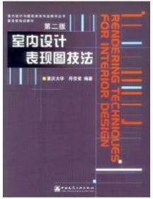 室内设计表现图技法(第二版)符宗荣  编著 中国建筑工业出版社 9787112061426