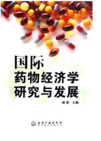 国际药物经济学研究与发展 姚宏 化学工业出版社  9787502586959