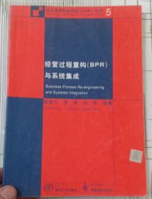 经营过程重构(BPR)与系统集成 陈禹六  编著 清华大学出版社;施普林格出版社 9787302043560