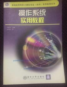 操作系统实用教程 任爱华  主编 清华大学出版社 9787302046554