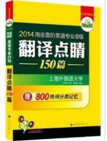 2014英语专业八级翻译点睛(150篇)专八翻译华研外语 刘绍龙 世界图书出版公司