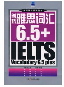 剑桥雅思词汇6.5+ 刘洪波,刘薇著 中国广播影视出版社 9787504354518