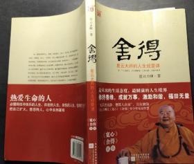 舍得:星云大师的人生经营课 星云大师  著 江苏文艺出版社 9787539935416