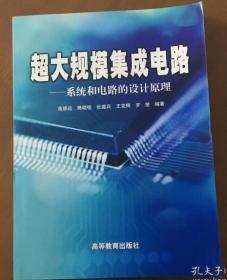 超大规模集成电路:系统和电路的设计原理 高德远  编 高等教育出版社 9787040118728