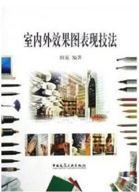室内外效果图表现技法 田原  中国建筑工业出版社 9787112079988