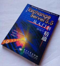 Exchange Server 5.5从入门道精通 吉伯 电子工业出版社 9787505348967