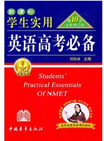 学生实用英语高考必备 刘锐诚  中国青年出版社 9787500627791