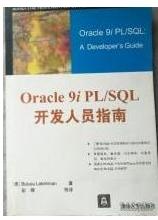 Oracle 9i PL/SQL开发人员指南 拉克什曼 清华大学出版社 9787302090649