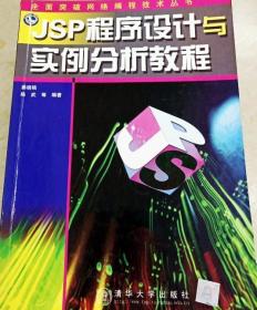 JSP程序设计与实例分析教程 姜晓铭等 清华大学出版社 9787302013976
