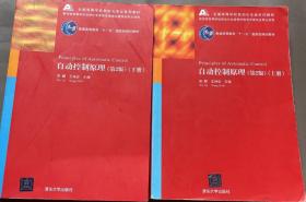 自动控制原理(第2版)(上册+下册)吴麒,王诗宓   清华大学出版社 9787302132271 一套2本