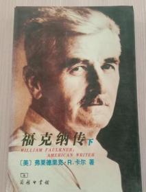 福克纳传(下册) 卡尔 ,陈永国   商务印书馆 9787100051262