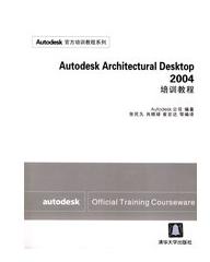 Autodesk Architectural Desktop 2004培训教程 Autodesk公司  编著;张民久  编译 清华大学出版社 9787302082415