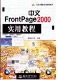 中文FrontPage2000实用教程 康博创作室  编著 中国水利水电出版社 9787801248411