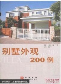 别墅外观200例 梁振华  绘; 贵州科技出版社 9787806626788