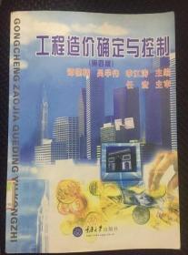 工程造价确定与控制(第四版) 吴学伟,谭德精,李江涛  9787562412878