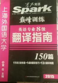 星火英语  英语专业八级考试翻译指南 黄任 吉林出版集团有限责任公司 9787546348292