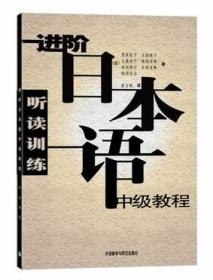 进阶日本语中级教程(听读训练)[日]荒井礼子  著;黄文明  译 外语教学与研究出版社 9787560036298