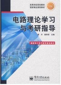 电路理论学习与考研指导 谭丹、颜秋容 著 电子工业出版社 9787121096969