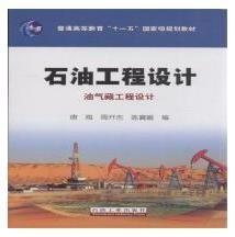 石油工程设计 油气藏工程设计  唐海,周开吉,陈冀嵋 石油工业出版社 9787502185169