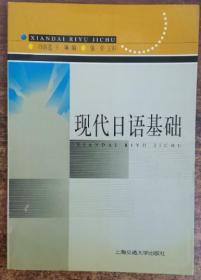现代日语基础 王琳  编;冯容莲 上海交通大学出版社 9787313026170