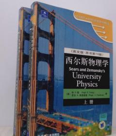 时代教育国外高校优秀教材精选:西尔斯物理学(英文版原书第10版)(上下)休D.杨 著 机械工业出版社 2本一套 9787111107316