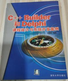 C++ Builder和Delphi课程设计与系统开发案例 伍俊良 97873020607
