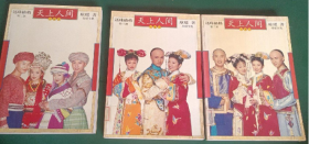 还珠格格 第三部 天上人间(1-3) 琼瑶 北京十月文艺出版社 9787530206980