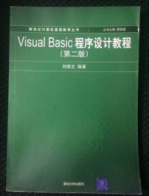 Visual Basic程序设计教程(第二版)——新世纪计算机基础教育丛书 刘炳文  编 清华大学出版社 9787302066293
